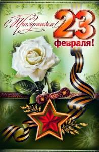 muzhchina_s_prazdnikom_23_fevralja