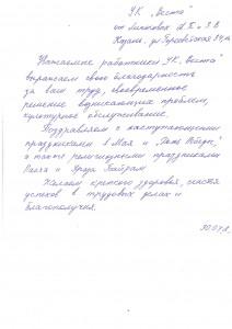 Благодарственное письмо УК ВЕСТА